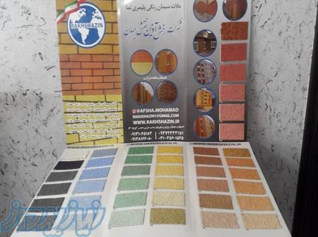 گروه تولیدی ملات رنگی نقش جهان