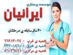 استخدام پرستار سالمند و بیمار در منزل و بیمارستان(پوشکی و لگنی) - موسسه ایرانیان 86034017