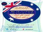 فرصت عالی اشتغال در کشور استرالیا