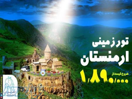 تور زمینی ارمنستان ویژه نوروز 98