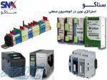 سناکو نمایندگی انحصاری تجهیزات تابلویی و اتوماسیون صنعتی Cabur ایتالیا در ایران