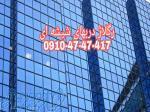 تعمیرات درب های شیشه ای سکوریت 09104747417 ( اعتماد شما   اعتبار ما است ) بازدید رایگان