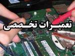 تعمیر لپ تاپ   تعمیر کامپیوتر