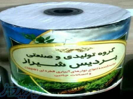 فروش نوارتیپ پردیس شیراز (سیدرضا موسوی)09171224431