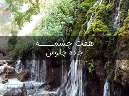 تور شاد یک روزه هفت چشمه