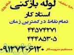 لوله بازکنی شهرک شهرداری 44574271