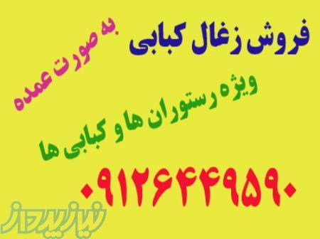 فروش عمده و خرد زغال کبابی در تهران