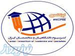 دوره آموزشی تکنسین سونوگرافی و رادیولوژی در تبریز