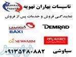 پکیج گرم ایران