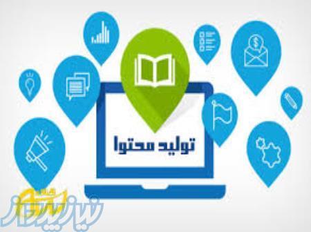 تدوین محتوا از منابع خارجی جهت افزایش بازدید سایت در گوگل