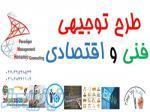 تهیه طرح توجیهی فنی و اقتصادی در کرج و تهران