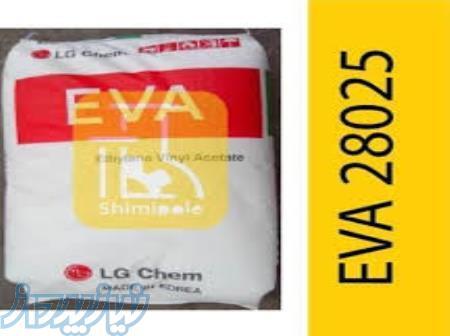 تامین و فروش EVA