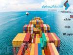 بازرگانی هونامیکو   صادرات و واردات   ترخیص کالا