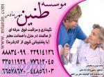 مراقبت و نگهداری تضمینی با بیمه حوادث خاص بیمه ایران