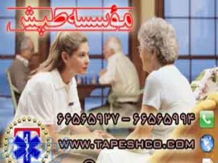 مراقبت و نگهداری ویژه و تضمینی از سالمند در منزل با پرسنل حرفه ای و مطمئن