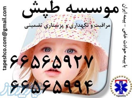 همیاری و مراقبت تخصصی از کودک و نوزاد در منزل با سرویس های ویژه