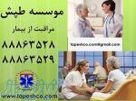 بهیاری و پرستاری تضمینی از بیمار با ضمانت و بیمه حوادث خاص