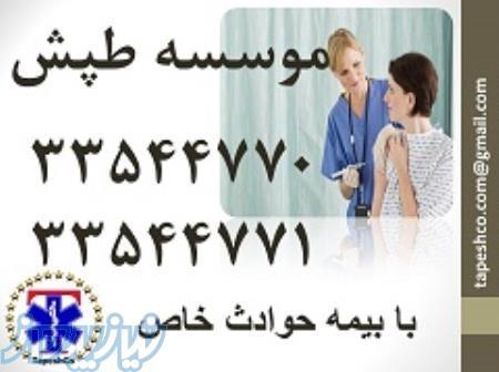 مراقبت از کودک شما در منزل (تحت پوشش بیمه حوادث خاص – بیمه ایران )