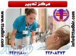 نگهداری حرفه ای و مراقبت تخصصی از بیمار در بیمارستان با تضمین