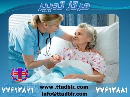 نگهداری و مراقبت تخصصی از سالمند در منزل با سرویسهای ویژه و تضمینی