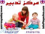 خدمات کودک و نوزاد در منزل با سرویسهای تخصصی و تضمینی