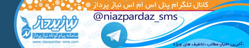 کانال تلگرام پنل اس ام اس نیازپرداز