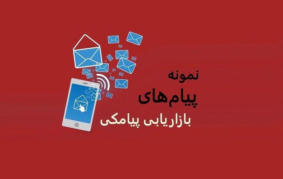 نمونه پیام های بازاریابی پیامکی
