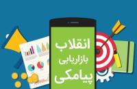 انقلاب بازاریابی پیامکی