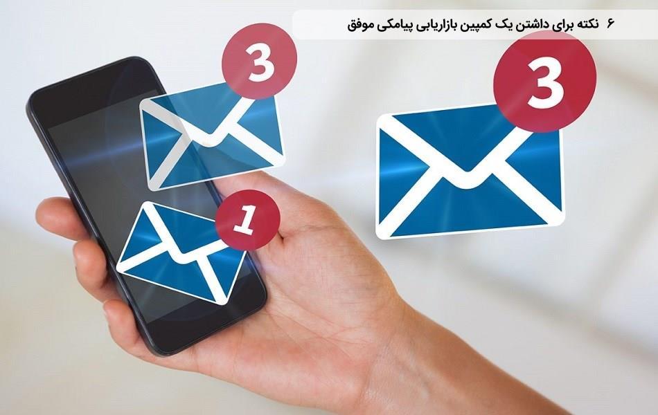 6 نکته برای داشتن یک کمپین بازاریابی پیامکی موفق