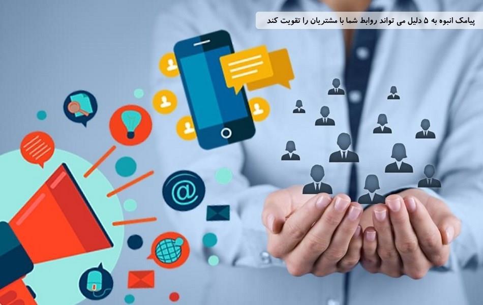 پیامک انبوه به 5 دلیل می تواند روابط شما با مشتریان را تقویت کند