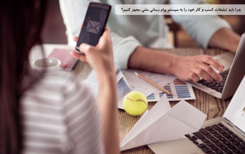 چرا باید تبلیغات  کسب و کار خود را به سیستم پیام رسانی متنی مجهز کنیم؟