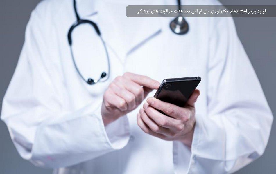 فواید برتر استفاده از تکنولوژی اس ام اس  درصنعت مراقبتهای پزشکی
