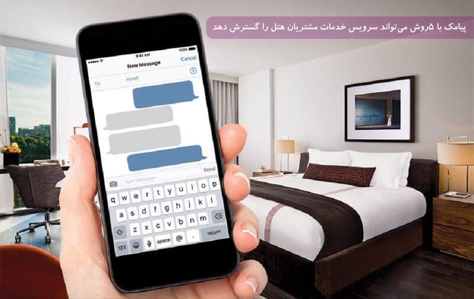 پیامک با 5 روش میتواند سرویس خدمات مشتریان هتل را گسترش دهد