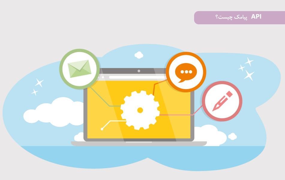 وب سرویس پیامکی   API ارسال و دریافت پیامک