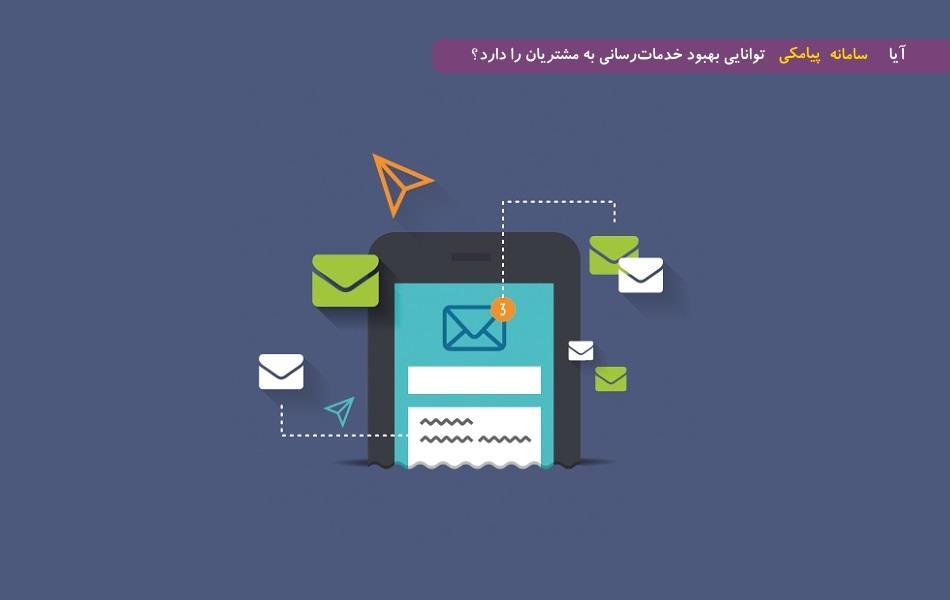 آیا سامانه پیامکی توانایی بهبود خدماترسانی به مشتریان را دارد؟