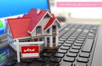 6 مزیت بازاریابی پیامکی برای معاملات املاک