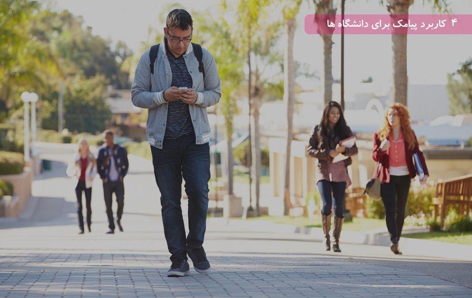 4 کاربرد پیامک برای دانشگاه ها