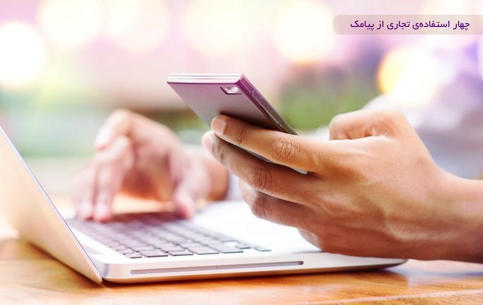 چهار استفاده ی تجاری از پیامک