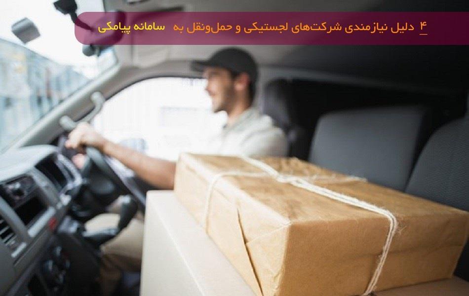 4 دلیل نیازمندی شرکتهای لجستیکی و حملونقل به سامانه پیامکی