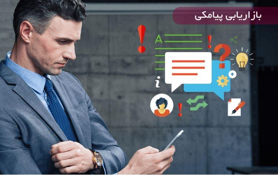 نکات مهم برای راه اندازی یک سرویس پیامکی موفق