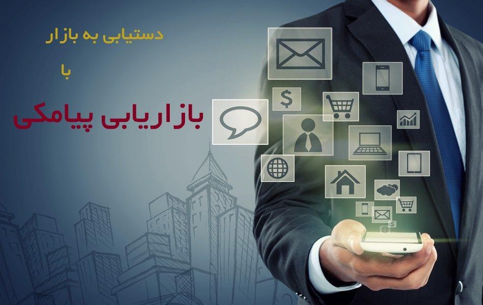 دستیابی به بازار با بازاریابی پیامکی
