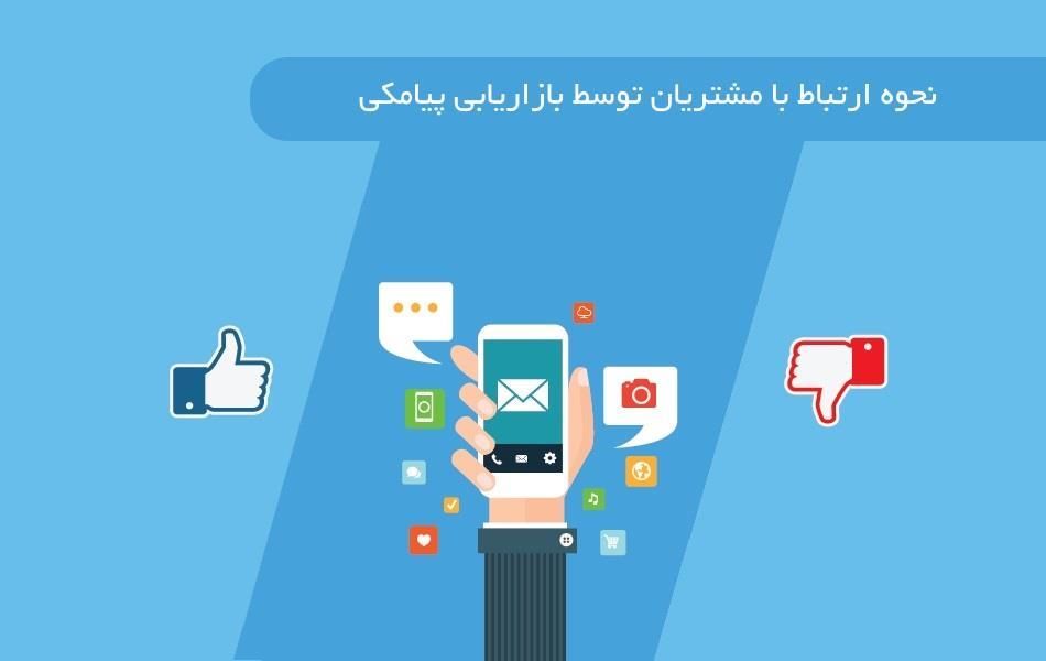 نحوه ارتباط با مشتریان توسط بازاریابی پیامکی