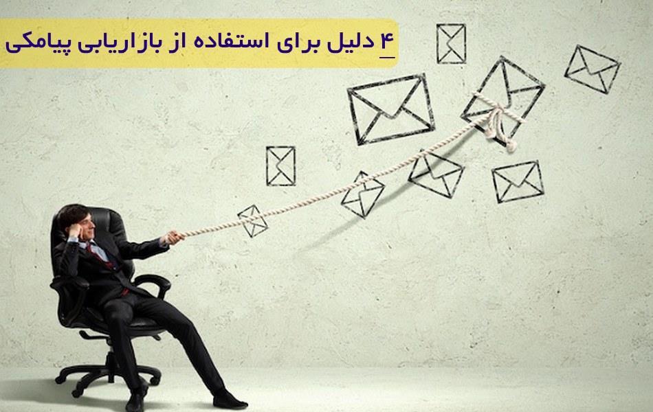 4 دلیل برای استفاده از بازاریابی پیامکی