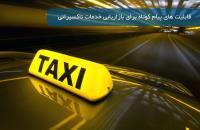 قابلیت های  پیام کوتاه برای بازاریابی خدمات تاکسیرانی