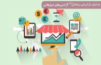 چگونه آژانس های تبلیغاتی می توانند از مزایای بازاریابی پیامکی بهرمند شوند