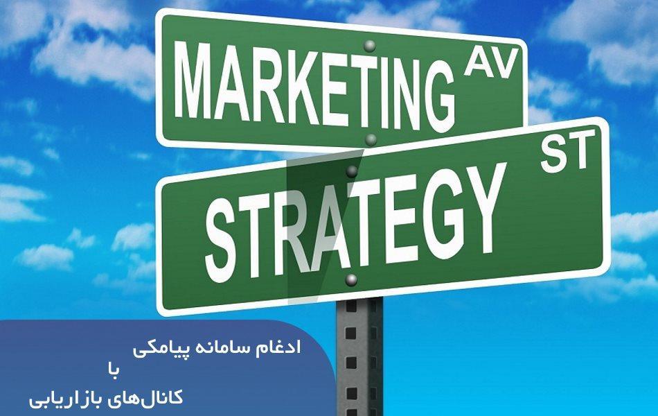 چگونه می توان کمپین پیامکی را با کانال های بازاریابی دیگر ادغام کرد؟