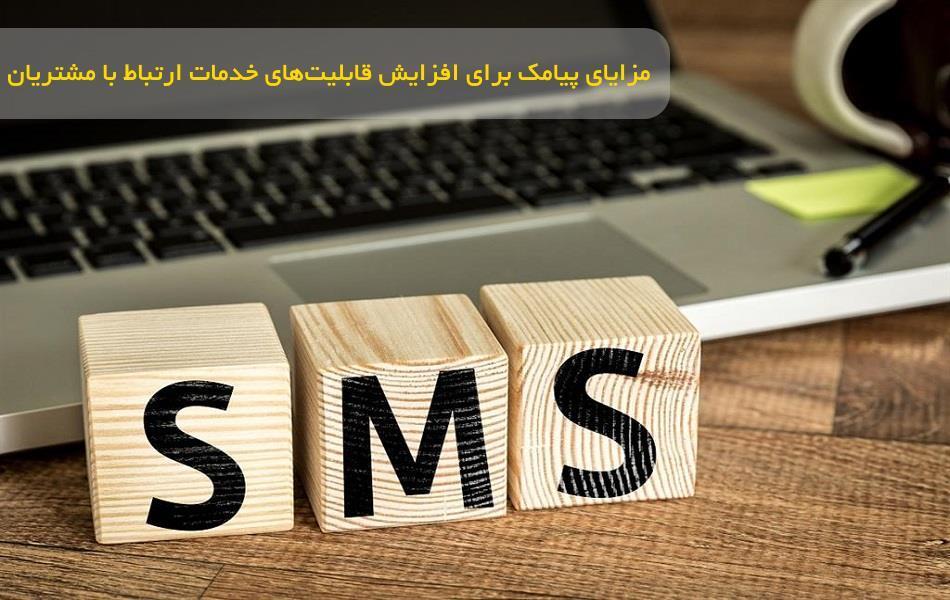 مزایای پیامک برای افزایش قابلیتهای خدمات ارتباط با مشتریان