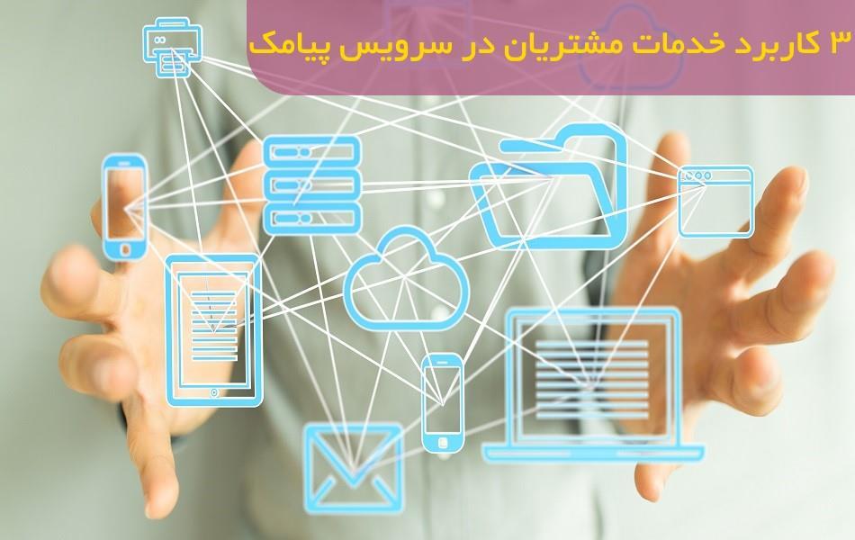 3 کاربرد خدمات مشتریان در سرویس پیامک