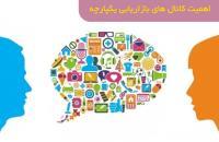 اهمیت کانال های بازاریابی یکپارچه