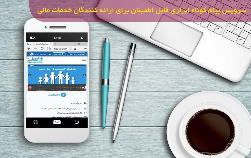 سرویس پیام کوتاه ابزاری قابل اطمینان برای ارائه کنندگان خدمات مالی